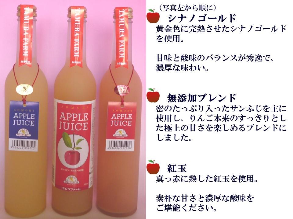 リンゴジュース3種